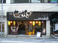 五井駅前の串屋横丁